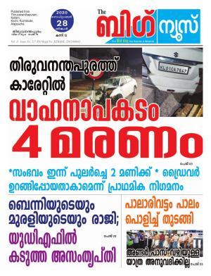 Kalakaumudi Big News - Kozhikode