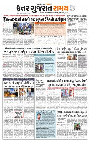 Uttar Gujarat Samay