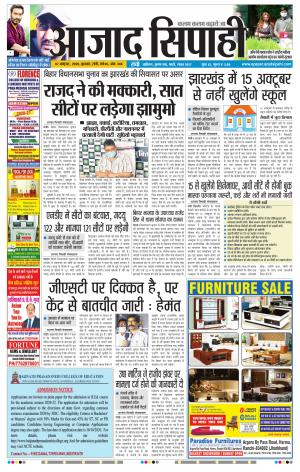 Ranchi Edition