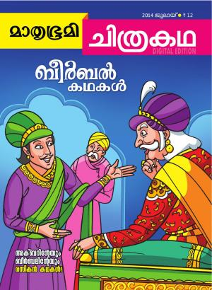 Mathrubhumi Chithrakatha - 2014 July - Read on ipad, iphone, smart phone and tablets.