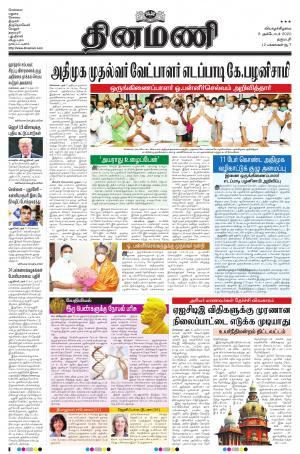 Dinamani - Dharmapuri