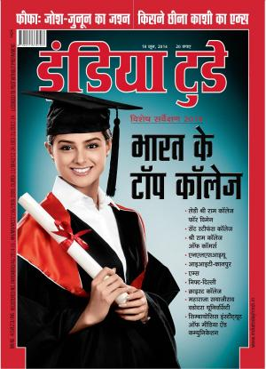 India Today Hindi-18th June 2014 - Read on ipad, iphone, smart phone and tablets.