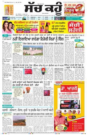 Punjabi Edition