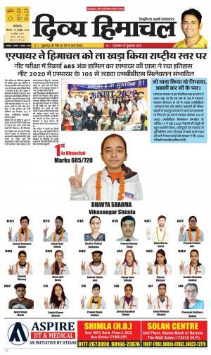 Divya Himachal Dharamsala+Mera Bilaspur +Aastha