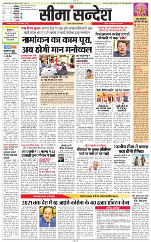 Seema Sandesh Jaipur