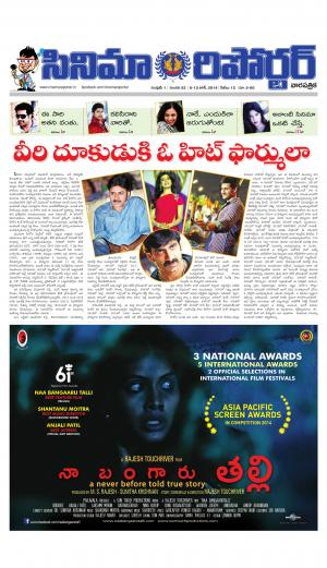 52 issue of cinema reporter