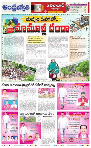 Adilabad District