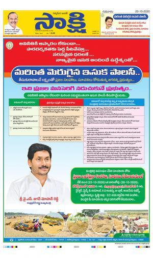 Prakasam Main