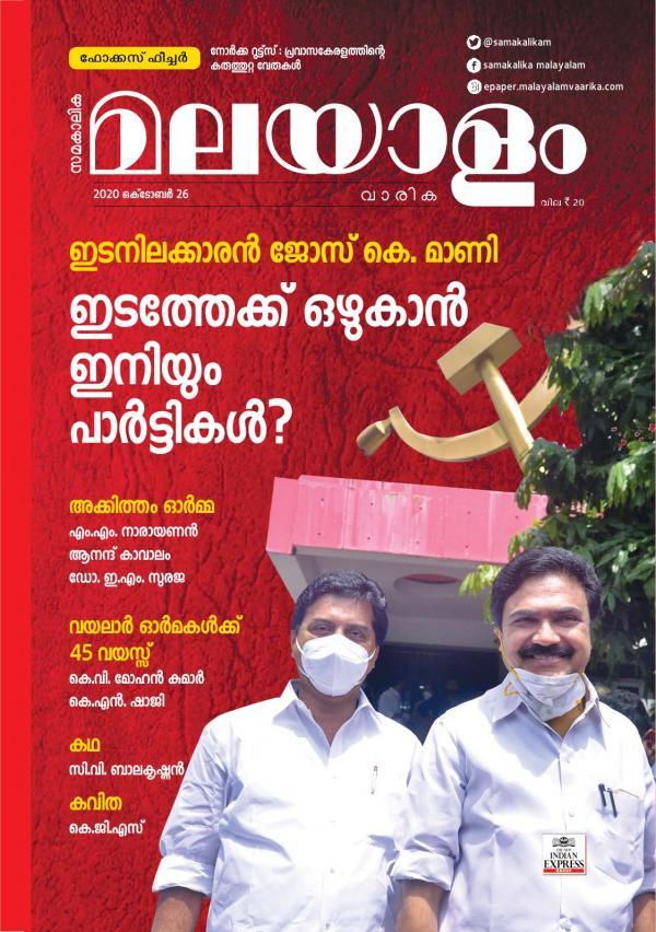 Malayalam Vaarika