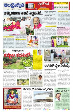 Nalgonda District