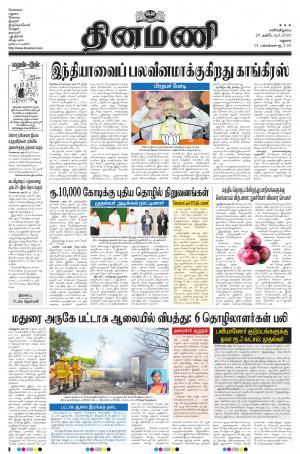 Dinamani-Madurai