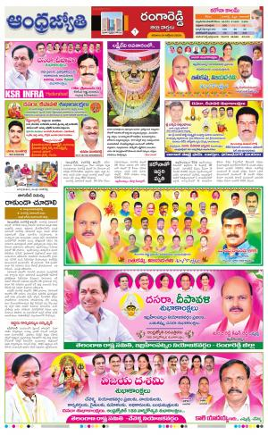 Rangareddy District