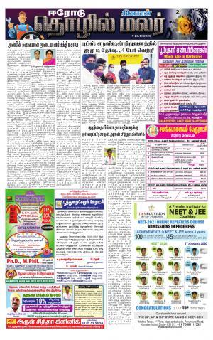 Erode-Coimbatore Supplement