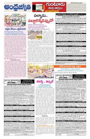 Guntur -Amaravathi