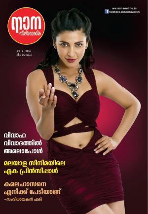 nana film magazine free download