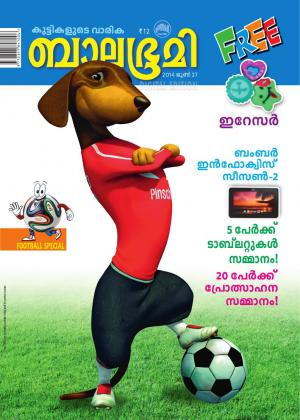 Balabhumi-2014 June 27 - Read on ipad, iphone, smart phone and tablets.