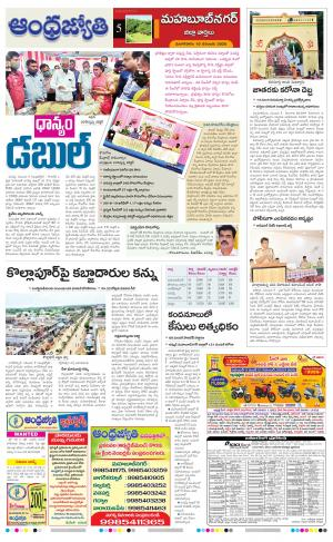 Nagarkurnool District