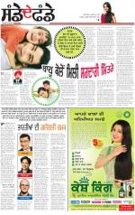 Supplement   : Punjabi jagran News : 15th June 2014 - Read on ipad, iphone, smart phone and tablets.
