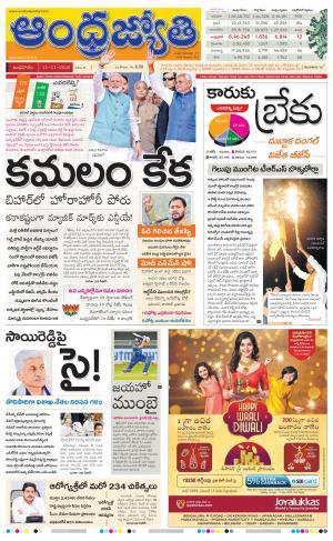 Karnataka Main