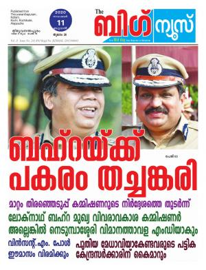 Kalakaumudi Big News - Kozhikode