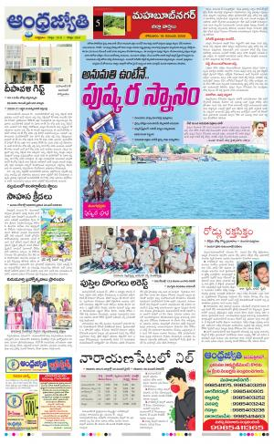 Mahabubnagar District