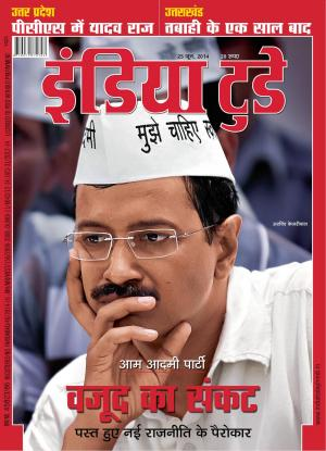 India Today Hindi-25th June 2014 - Read on ipad, iphone, smart phone and tablets.