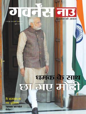 Governancenow Hindi Volume 1 issue 20