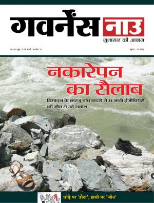 Governancenow Hindi Volume 1 issue 21
