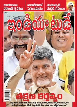 India Today Telugu-24th June 2014 - Read on ipad, iphone, smart phone and tablets.