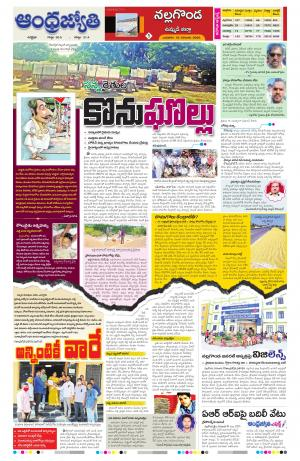 Suryapet District