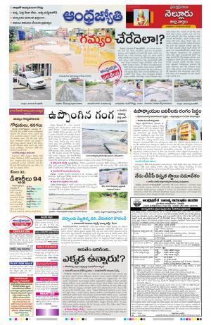 Nellore District