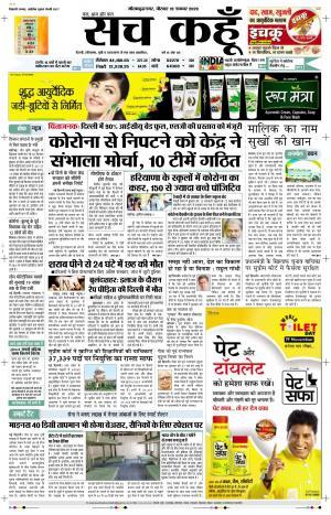 Uttar Pradesh Edition