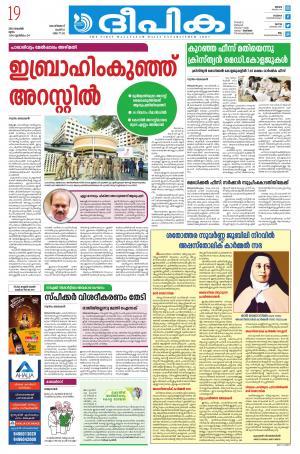 Deepika Kozhikode