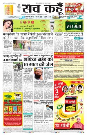 Rajasthan Edition