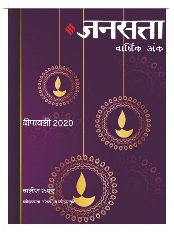 Jansatta Deepawali ank 2020