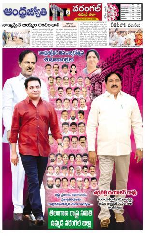 Jayashankar Bhupalpally