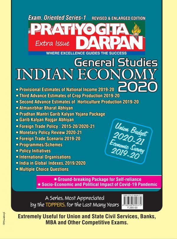 Series-1 General Studies Indian Economy 2020