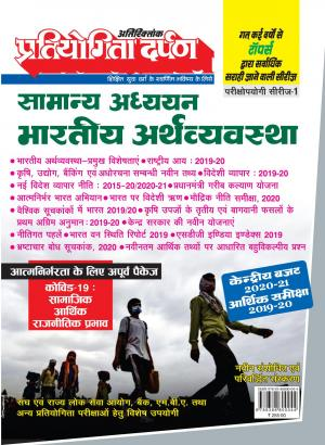 Series-1 Samanya Adhyayan Bhartiya Arthvyavastha 2020