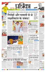 Indore Hindi ePaper: Today Newspaper in Hindi, Online Hindi News