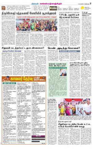 Kanchipuram-Chennai Supplement