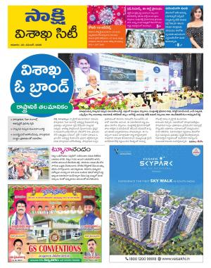 Visakhapatnam City