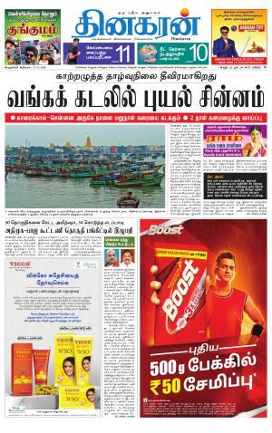 Pondichery Main