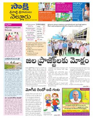 SPSR Nellore District