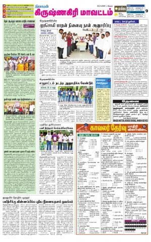 Krishnagiri-Salem Supplement