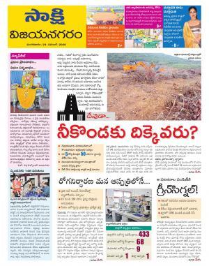 Vijayanagaram District