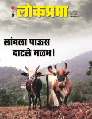Lokprabha - Read on ipad, iphone, smart phone and tablets.