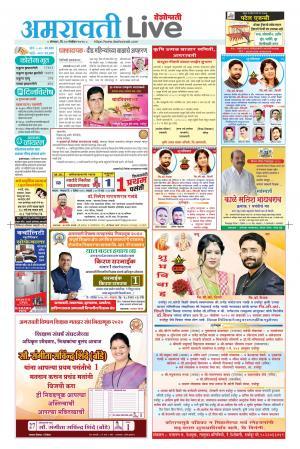 Amravati Live