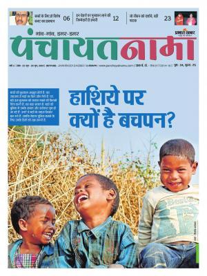 Panchayatnama - Read on ipad, iphone, smart phone and tablets.