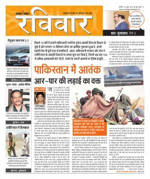 Raviwar - Read on ipad, iphone, smart phone and tablets.