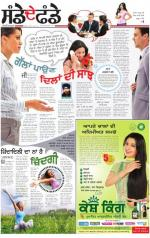 Supplement  : Punjabi jagran News : 22nd June 2014 - Read on ipad, iphone, smart phone and tablets.